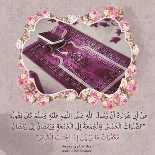 صور احاديث نبوية عن الصيام Sowarr Com موقع صور أنت في صورة Hadeeth Arabic Quotes Love Quotes