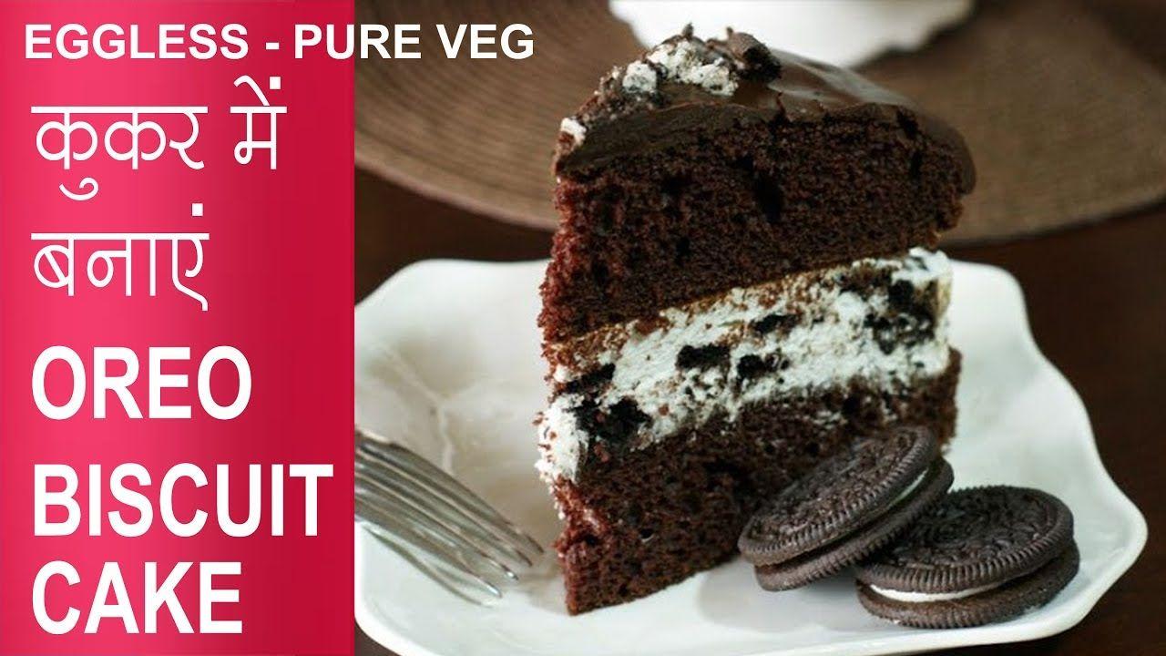 No oven cake recipe in hindi