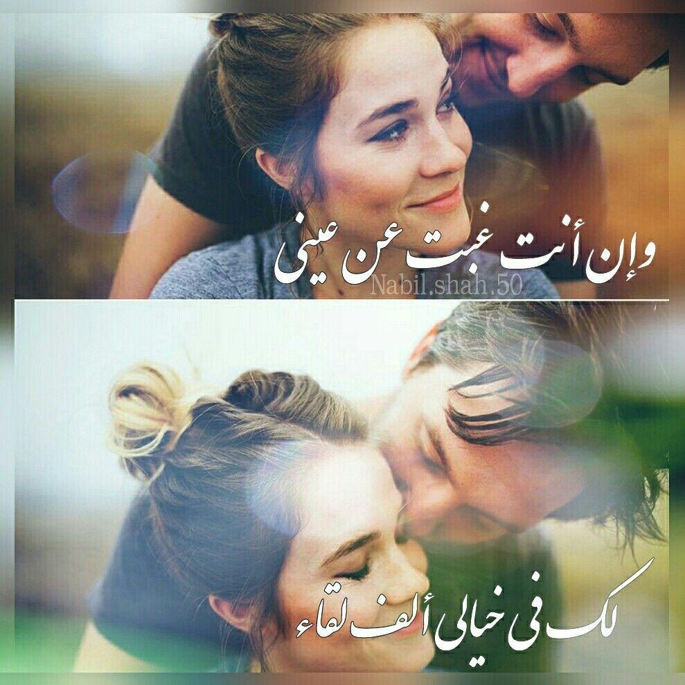وان غبت عني عيني لك في خيالي ألف لقاء غياب Marriage Arabic Quotes True Love
