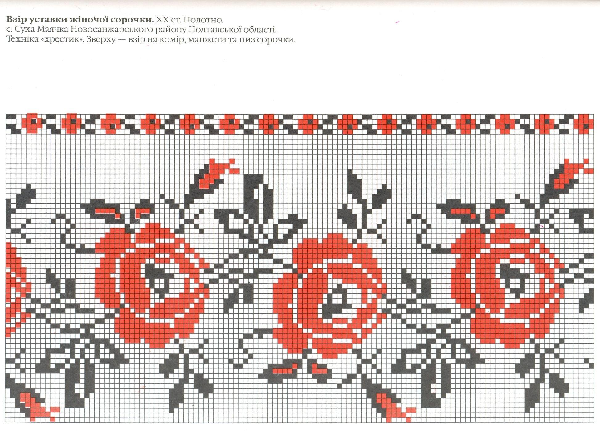 Полтава   Seccade   Pinterest   Flores en, Bordado de flores y Flores