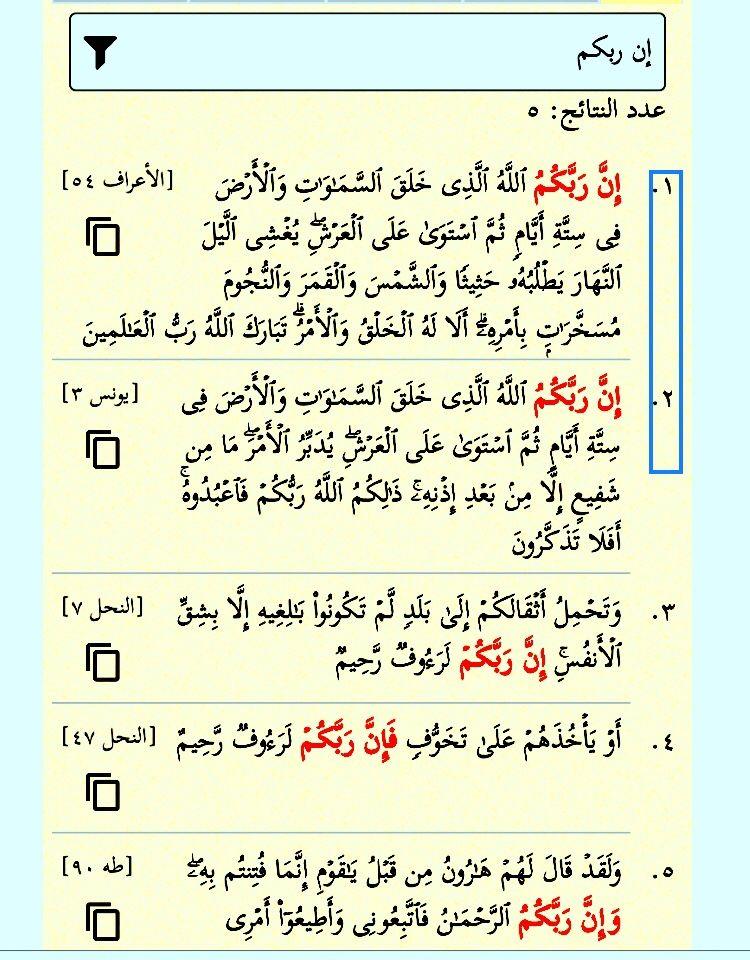 إن ربكم خمس مرات في القرآن مرتان آن ربكم الله وحيدة بزيادة الفاء فإن ربكم لرءوف رحيم في النحل ٤٧ وحيدة بزيادة الواو وإن ربكم Truth Quran Math