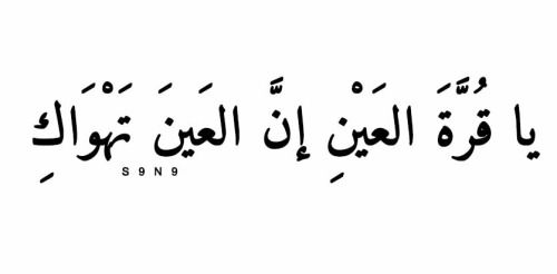 يا قرة العين Calligraphy Quotes Love Quotes For Book Lovers Wonder Quotes