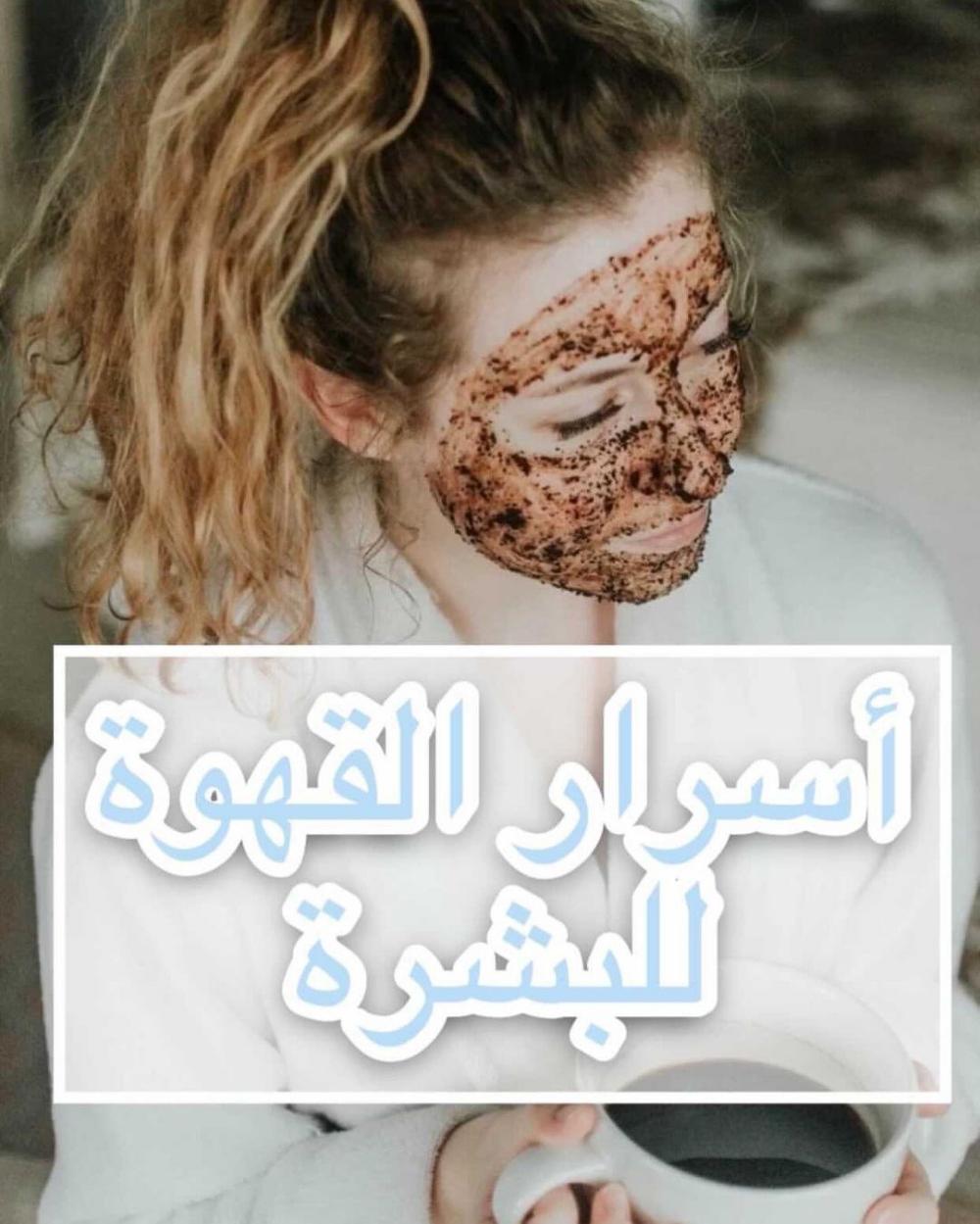 خلطات القهوة للبشرة Epidermis Beauty Cafe