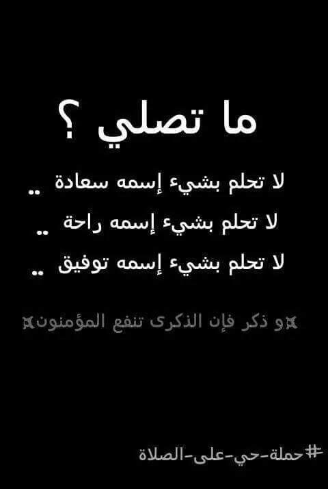 Desertrose الصلاة الصلاة Quotes Arabic Words Words