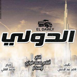 مسلسل الدولي Ramadan Alpl Weather