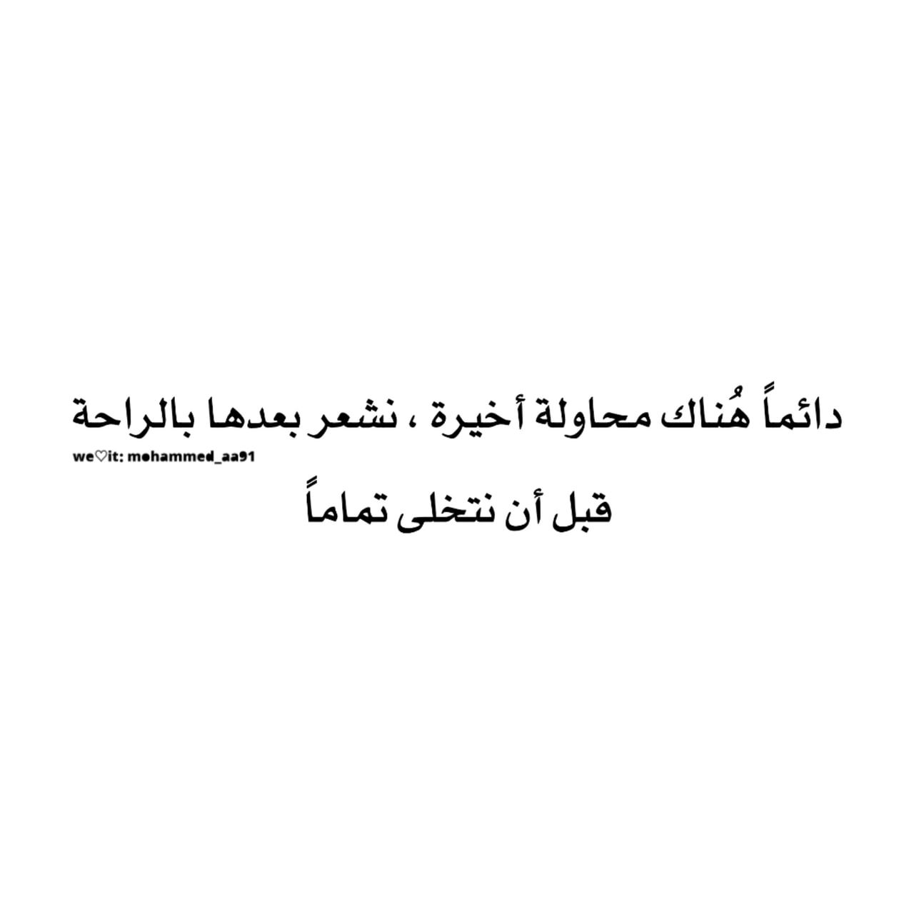 Shared By Msnammye Find Images And Videos About Text كتابات كتابة كتب كتاب And خاطرة خواطر On We Heart It The App To Get Lost I Photo Ideas Girl Text Image