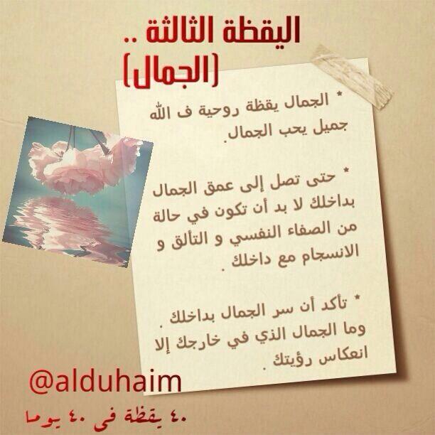 محمد الدحيم Alduhaim Twitter Wonder Quotes Positive Words Positive Quotes