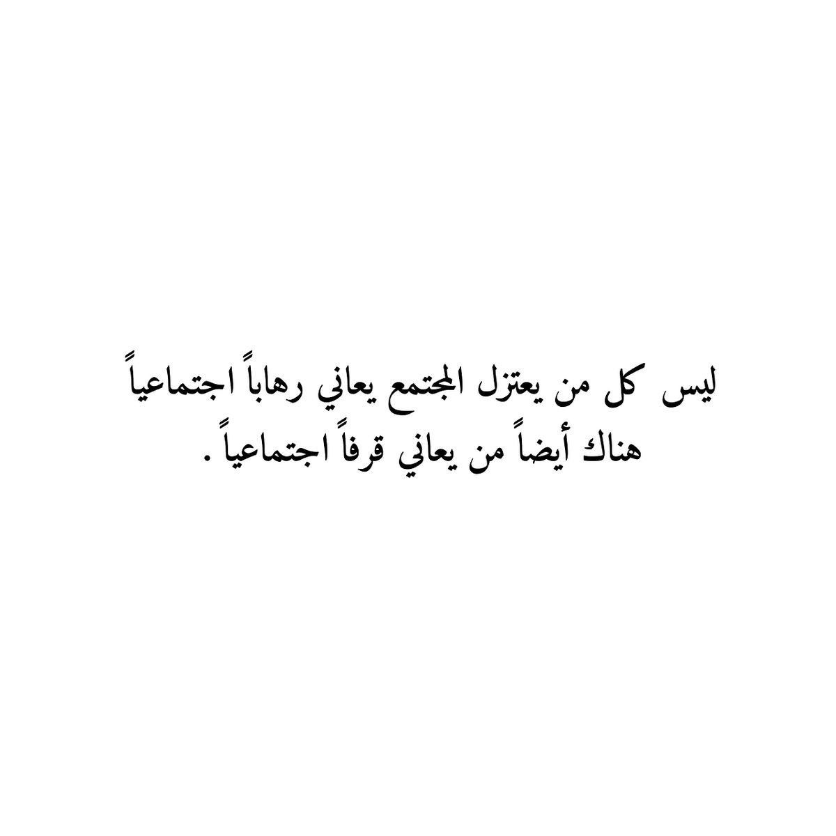 Quotes In Arabic Pinsana Banbouk On Bl3Arabi  Pinterest  Arabic Quotes