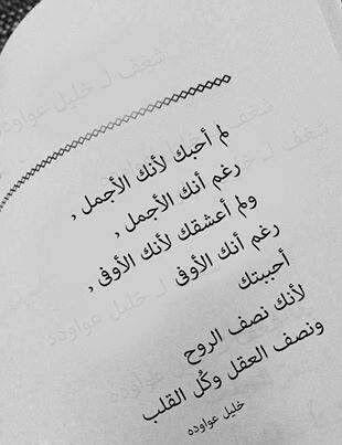 هذا هو سبب حبي لك Calligraphy Quotes Love Sweet Love Quotes Funny Arabic Quotes