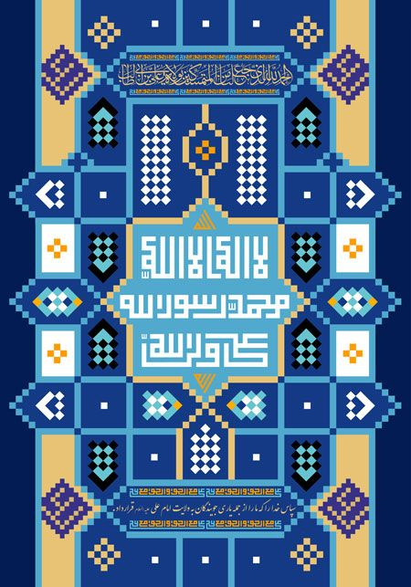 فایل لایه باز تصویر لااله الا الله محمد رسول الله علی ولی الله عصر انتظار Asre Entezar Islamic Architecture Calligraphy Art Islam