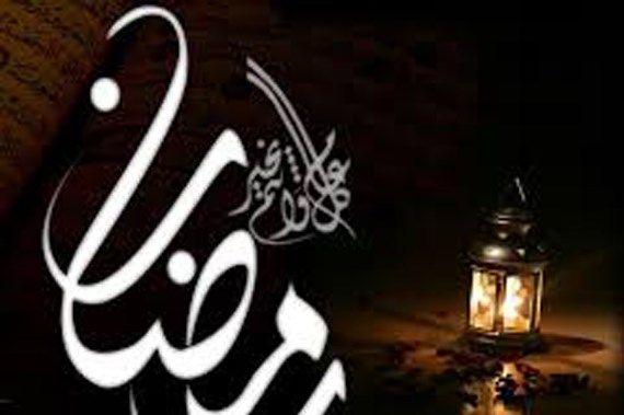 صحيفة وطني الحبيب الإلكترونية Ramadan Wishes Ramadan Islamic Calligraphy
