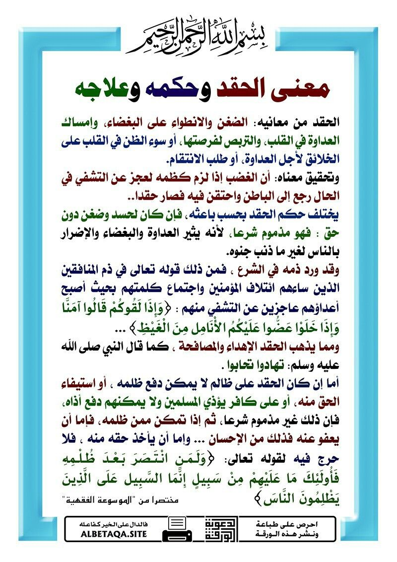 Pin By M Hamed Lam On Rouh Bullet Journal Islam Journal