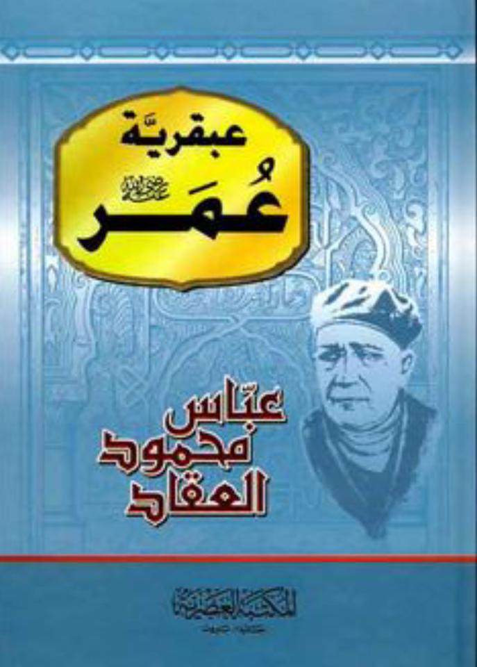 تحميل كتاب عبقرية عمر بن الخطاب