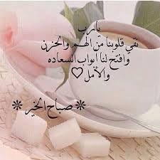 صباح الخير والامل والسعاده ري Good Morning Quotes Morning Quotes Good Morning