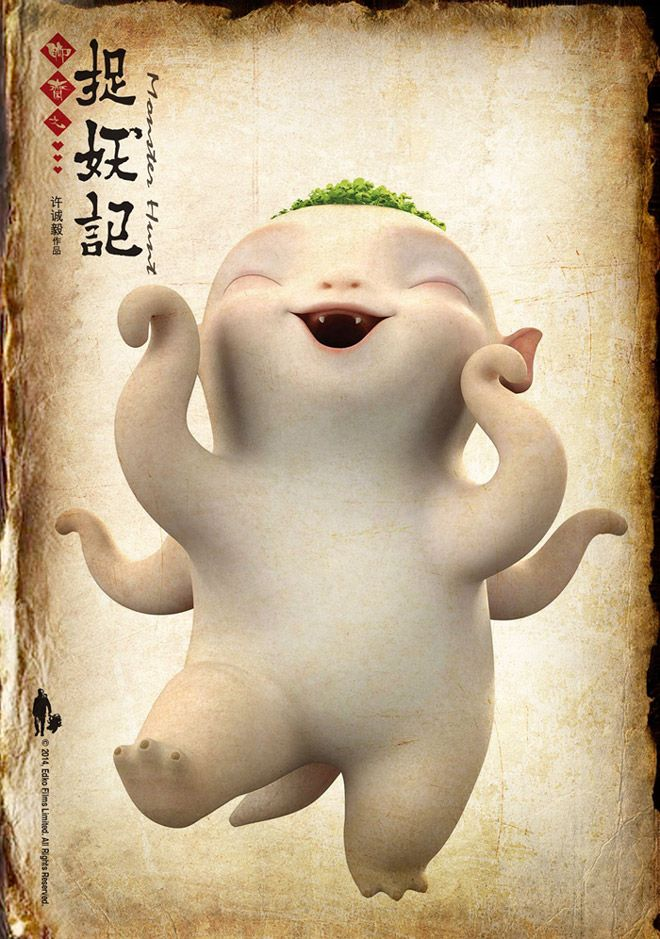 Monster Hunt Sets China Box Office Record Monster Hunt Movie Monsters Time In China