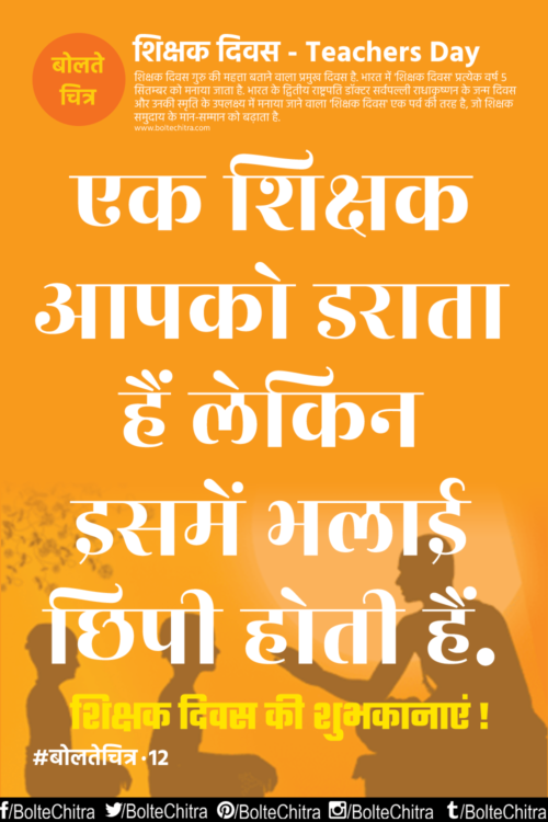 Teachers Day Quotes Greetings Whatsapp Sms In Hindi With Images P