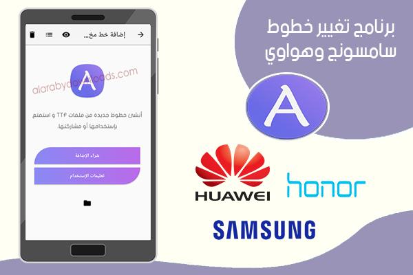 تحميل تطبيق الخطوط العربية Afont للأندرويد برنامج تنزيل خطوط عربية للهاتف بدون روت Phone Android Electronic Products