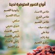 الإعجاز النبوي يحيى حب الله فوائد أكل سبع تمرات على الريق ورد في