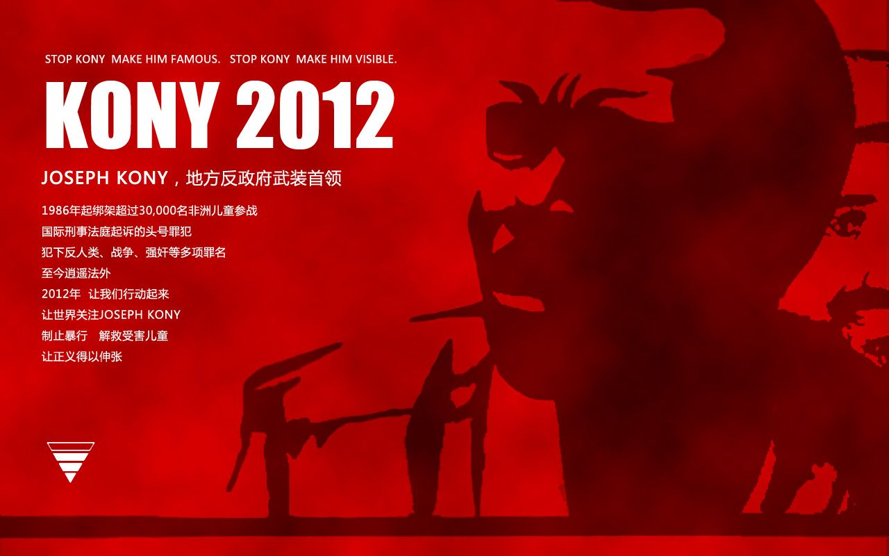 Kony 2012 – wat kunnen we hier van leren?