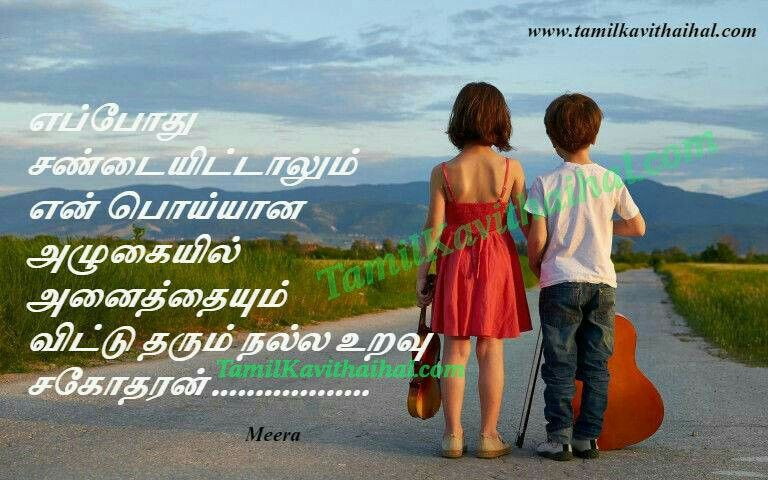 Birthday Wishes For Younger Brother In Tamil In 2020 Birthday Wishes For Brother Brother Birthday Birthday Wishes