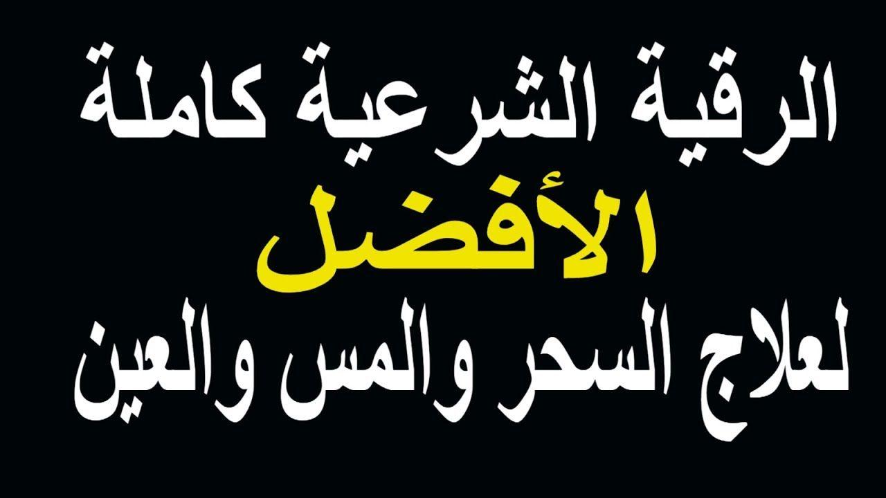 الرقية الشرعية كاملة لعلاج السحر والمس والعين والحسد افضل علاج للسحر Arabic Calligraphy Calligraphy