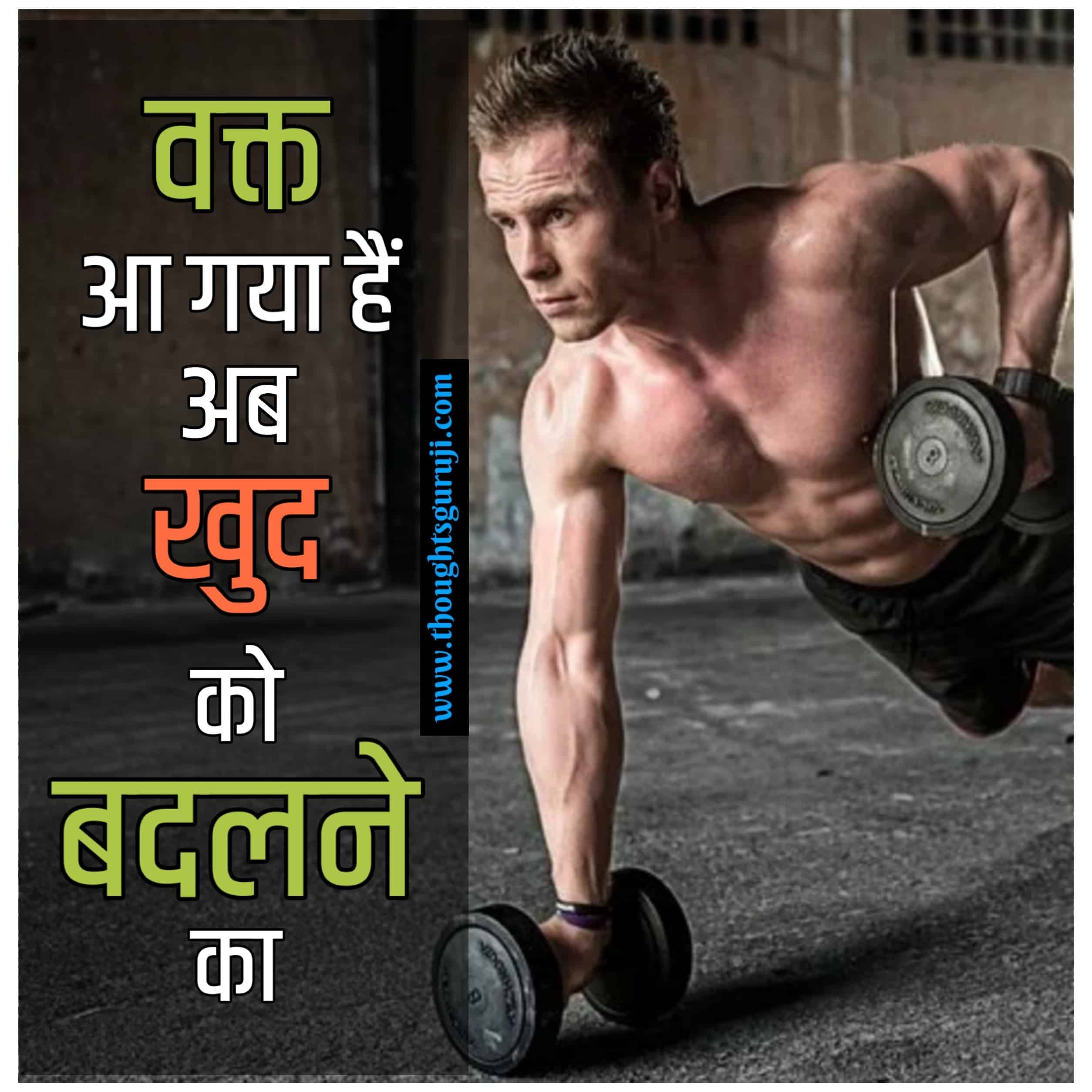 100 Gym Attitude Status in Hindi with Images जिम वर्कआउट