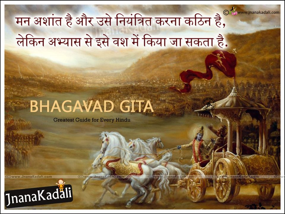 Most Inspiring Quotes From The Bhagavad Gita Bhagavad Gita Quotes