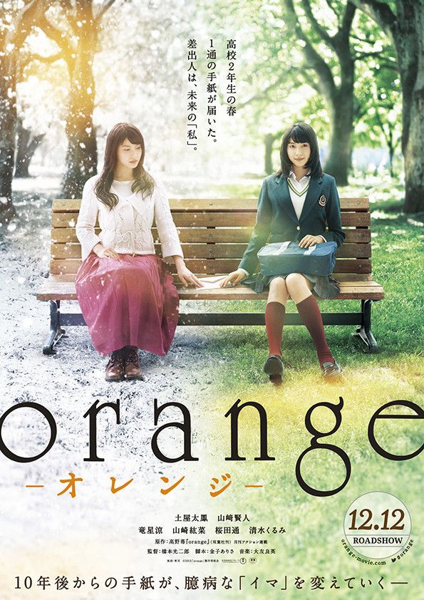 LiveAction Orange Film's Poster Shows Heroine as a Teen