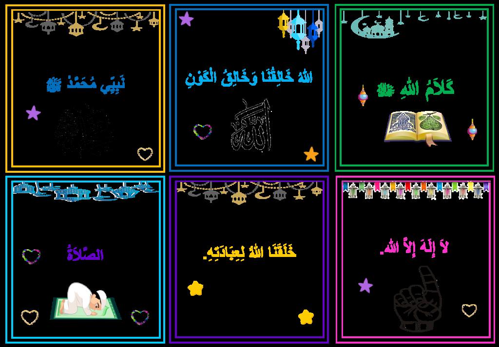 أنشطة دينية للأطفال مبادئ العقيدة الإسلامية تعليم الإسلام Bullet Journal Journal