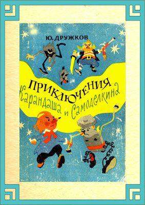 Детская книга Ссср. «Карандаш и Самоделкин». 1964 год ...