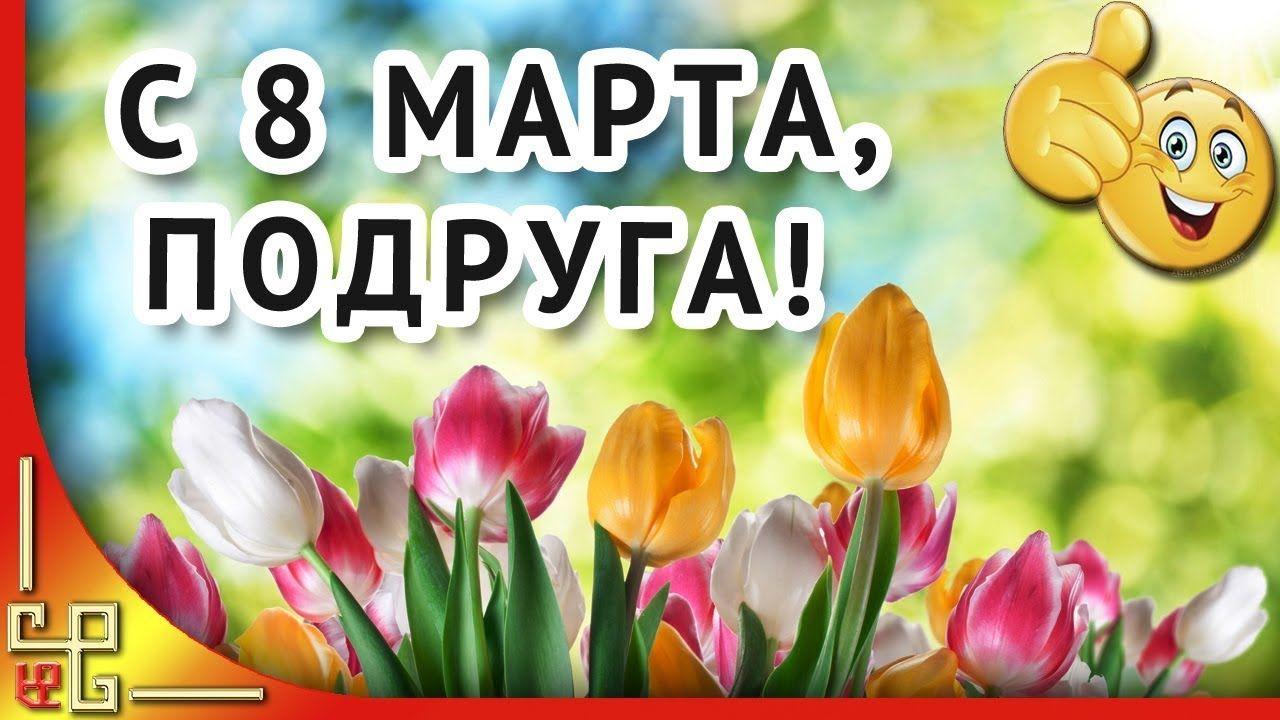 Пожелание с 8 марта подруге