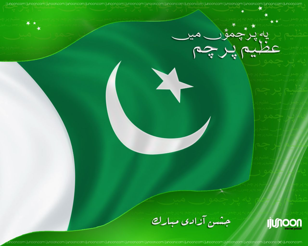 Ye Parchamon Me Azeem Parcham Hamara Parchcham Pakistan Independece Day Wallpaper W Independence Day Wallpaper 14 August Wallpapers Pakistan Independence Day