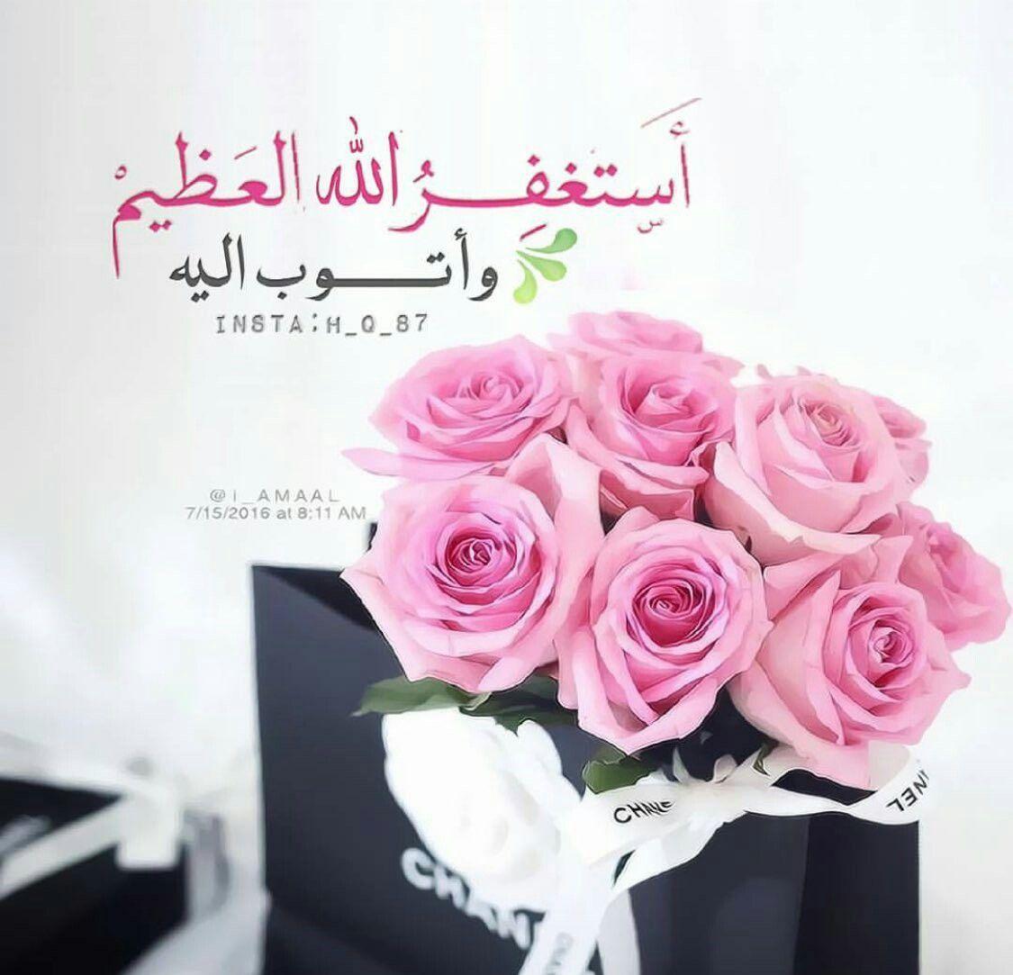 Pin Oleh Janii Jan Di Islamic Quotes Bunga