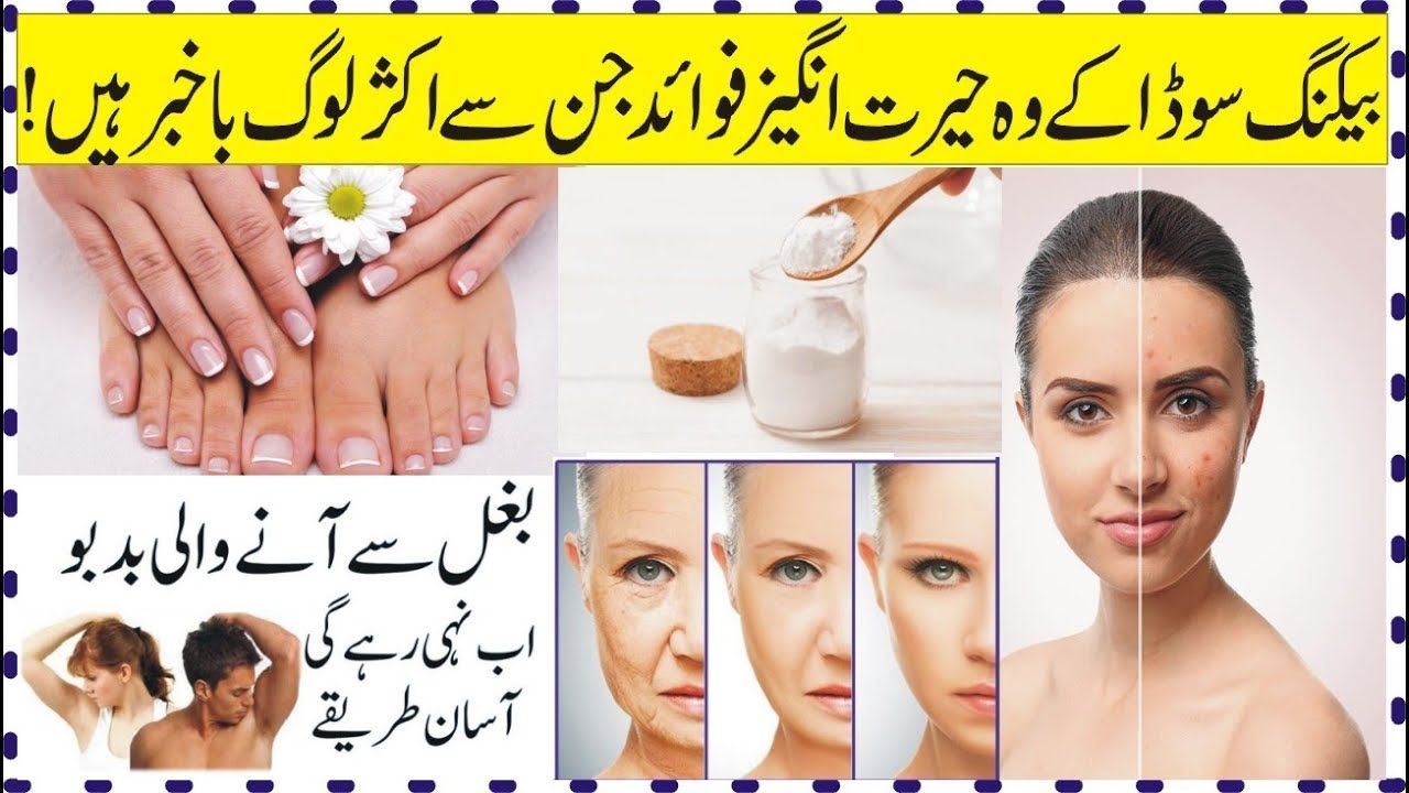 Baking Sodha Say White Hand & Face & Foot  Amazing Benefits Of