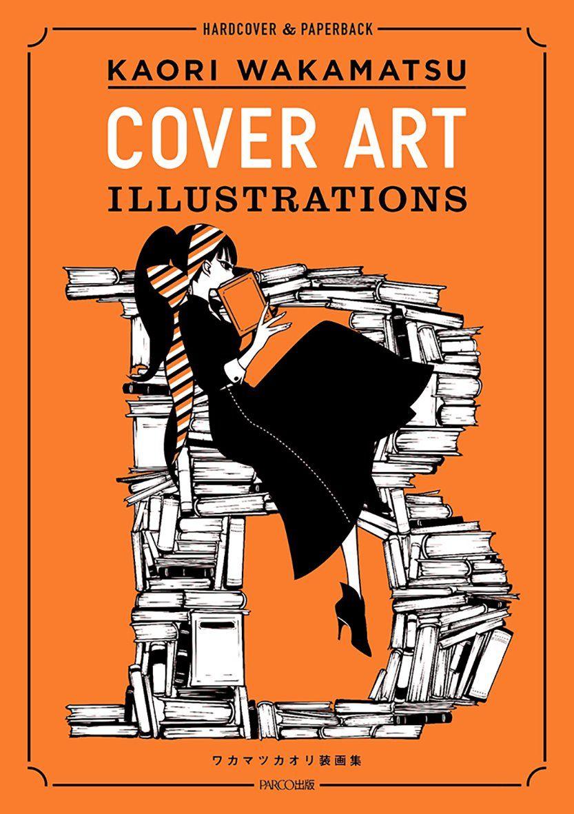 KAORI WAKAMATSU COVER ART ILLUSTRATIONS ワカマツカオリ装画集 : ワカマツカオリ : 本 : アマゾン