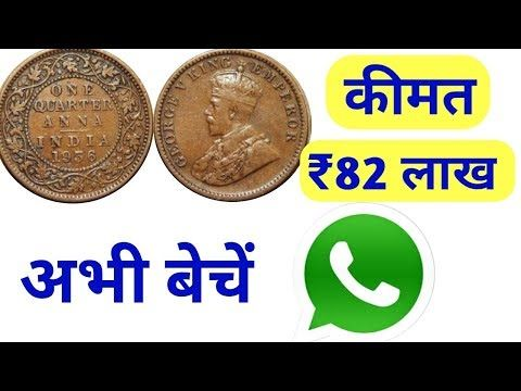 Sell British india coins and currency note |one quarter anna | old