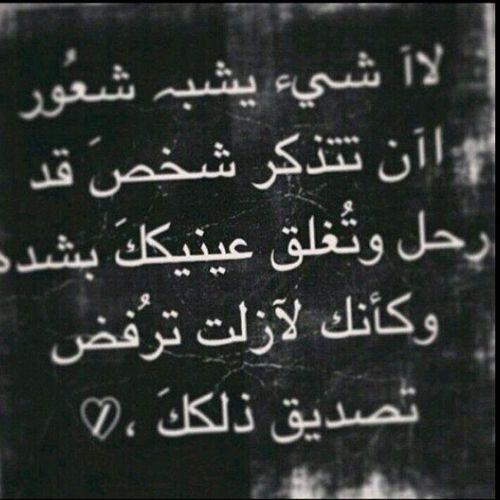 يارب انك قد ابعدته عنا فاجعله قريب منك واسكنه فسيح جناتك يا ارحم الراحمين A B Chalkboard Quote Art Quotes Arabic Quotes