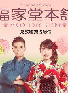 Tiệm Bánh Nhà Fukuyoshi Kênh trên TV Full Tập Full HD - Đang cập nhật.