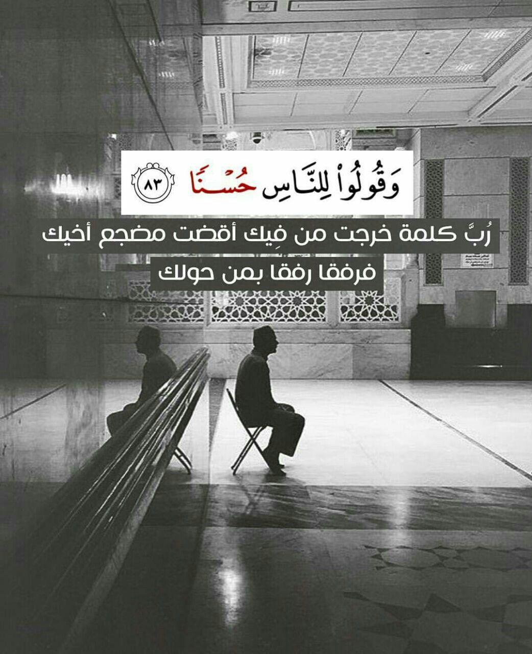 Pin By Razan Masri On همسات دينية Quran Book Quran Quotes Quran Verses