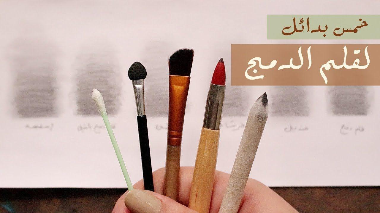 تعلم الرسم 5 بدائل لقلم دمج الرصاص موجوده في منزلك رسم مدعكة رصاص تعلم Art Classroom Art Lessons Pencil Drawings