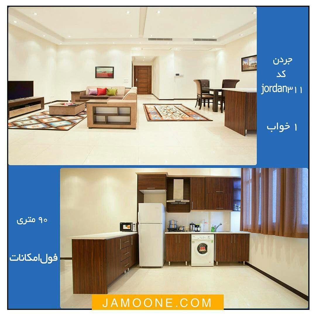 اجاره واحد مبله برای اقامت در تهران جردن Jordan311 90 متری 1 خواب فول امکانات رزرو 0912 70 50 30 8 Ja Home Decor Home Room Divider
