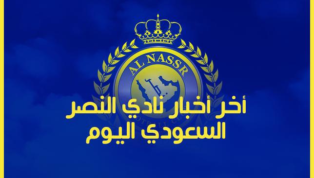 أخر أخبار نادي النصر السعودي اليوم 12 11 2018 يستعرض لكم موقع سبورت 360 أخر أخبار نادي النصر السعودي اليوم الإثنين 12 11 2018 أحمد Football