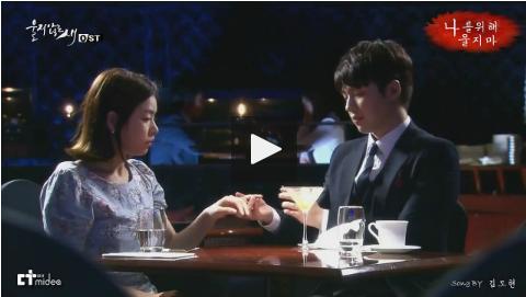 [MV] 김도현 -울지않는 새 OST Part.8- - 나를 위해 울지마
