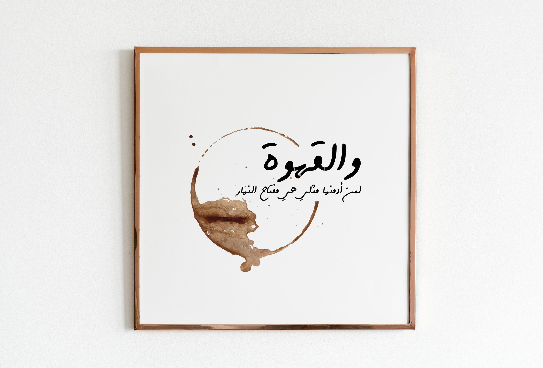 Coffee Corner Arabic Wall Art Print Coffee In Arabic Poster قهوة Arabic Calligraphy Printable Wall Decor Coffee Bar Arabic Print Coffee Gift In 2021 Coffee Wall Decor Coffee Corner Coffee Bar