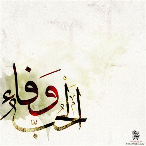 الحب وفاء Arabic Calligraphy Art Islamic Calligraphy Arabic Art