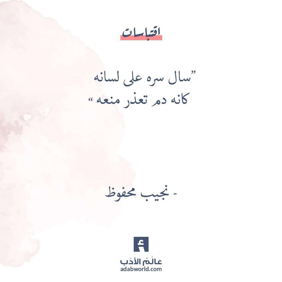 ابيات شعر عالم الأدب اقتباسات من الشعر العربي والأدب العالمي Home Decor Decals Home Decor Boredom