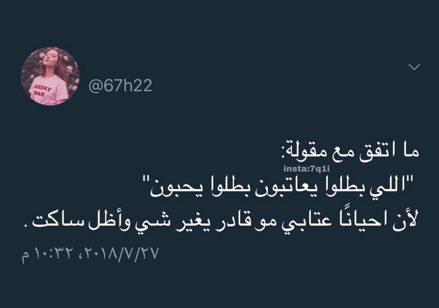اكثر كلام واقعي حتى الان عن الحب والعتاب Mood Quotes Arabic Quotes Quotations