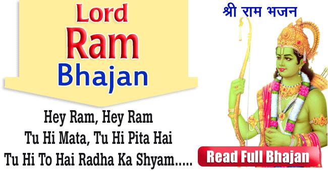 Hey Ram Hey Ram Tu Hi Mata Tu Hi Pita Hai Ram Bhajan Hey Ram Ram Bhajan Devotional Songs