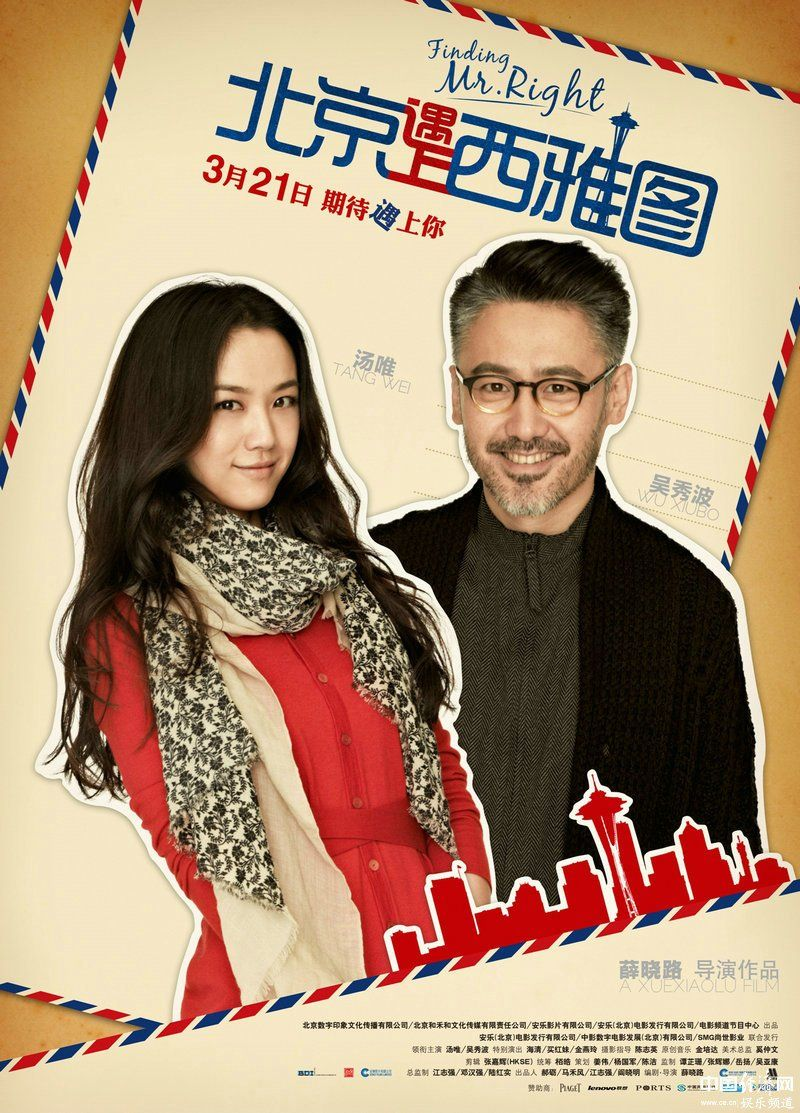 北京遇上西雅圖/Finding Mr.Right, China, 2013