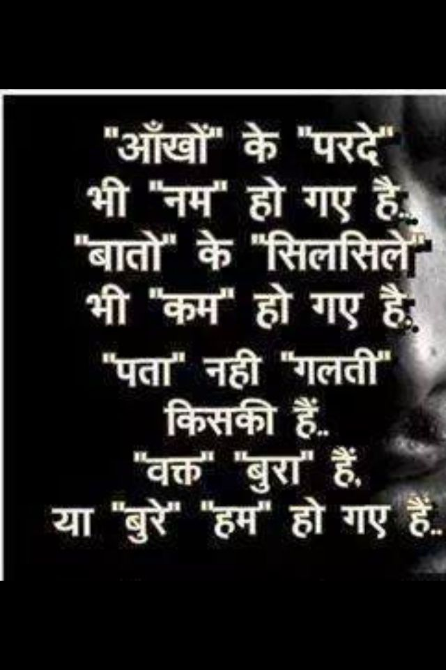 Feelings Hurt Hindi Halchal Pinterest Hindi Quotes